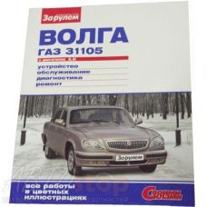 Рук-во по ремонту ГАЗ 31105