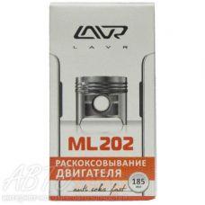 Раскоксовка двигателя 185мл LAVR Ln-2502