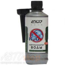 Нейтрализатор воды в бензине LAVR Ln-2103