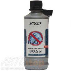 Нейтрализатор воды в дизельн. топливе LAVR Ln-2104