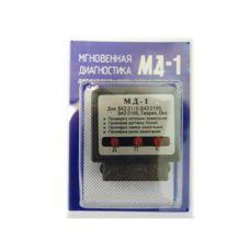 Диагностика зажигания МД-1 (для карб.)