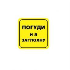 Наклейка в ассортименте
